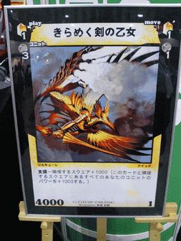 展示されていた、Dimension0ディスプレイカードの中の1枚。こう見えてポスター大の大きさ。
