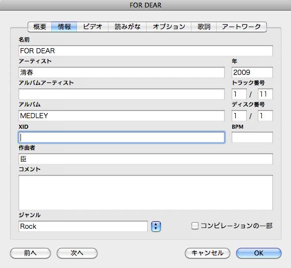 楽曲の情報表示ダイアログ