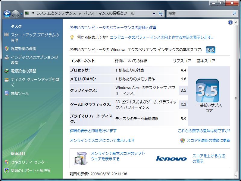 X300パフォーマンス(メモリ4GB)